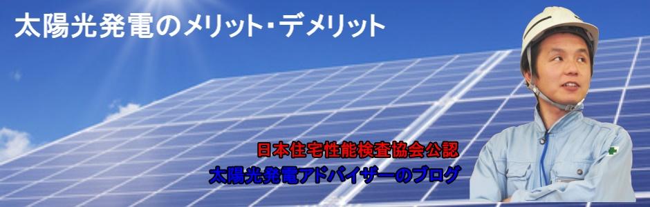 太陽光発電のメリット・デメリット